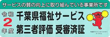 千葉県福祉サービス令和2年度第三者評価 受審済証
